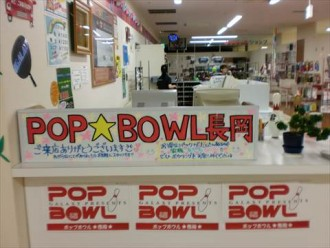 POP BOWL長岡