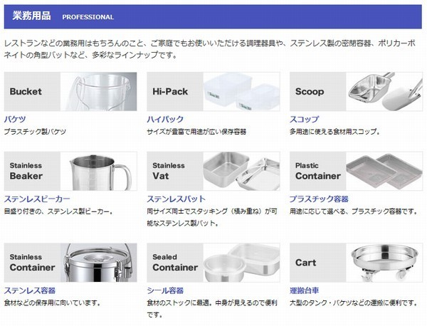 丸山ステンレス株式会社
