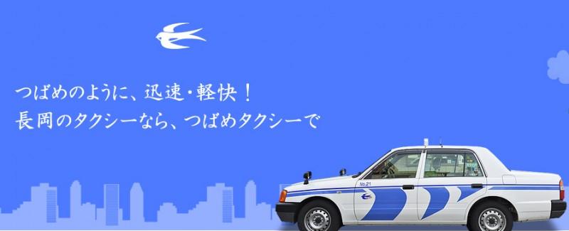 つばめタクシー株式会社