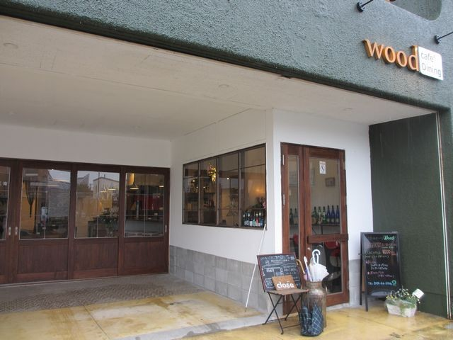 wood cafe&dining(ウッド カフェ&ダイニング)