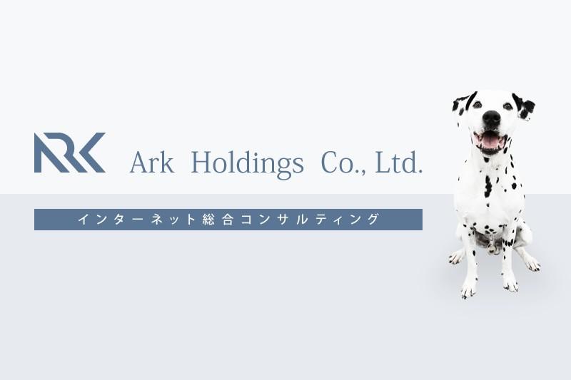 株式会社 アークH・D