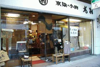 丸村 - 新潟情報なら【アテンド...