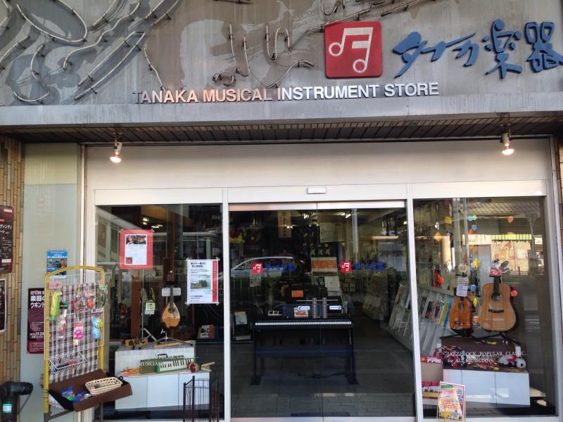 タナカ楽器 駅前店