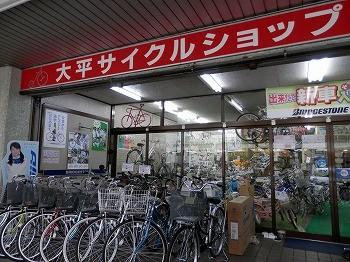 大平自転車商会