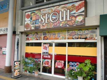 SEOUL ソウル(韓国家庭料理)