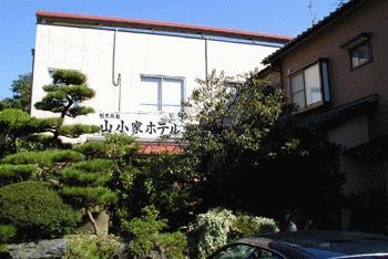 山小家ホテル