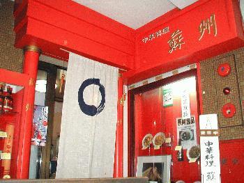 中華料理 蘇州