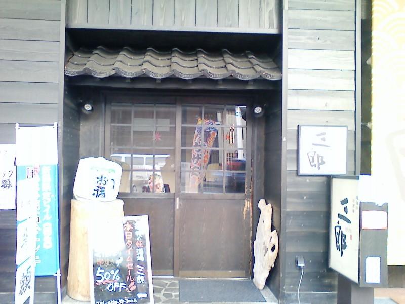 越後の焼酒場 三郎