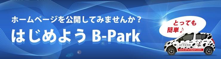 はじめよう!B-Park!