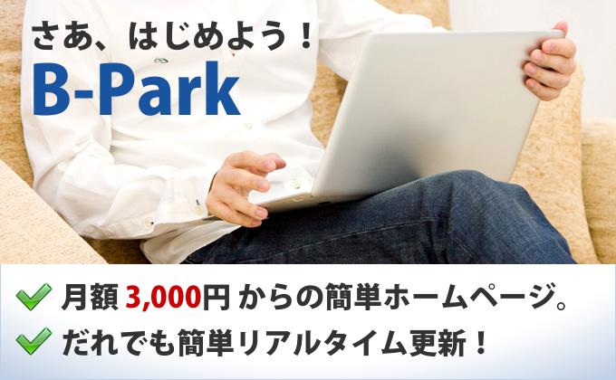 かんたんおてがるホームページ B-Park☆