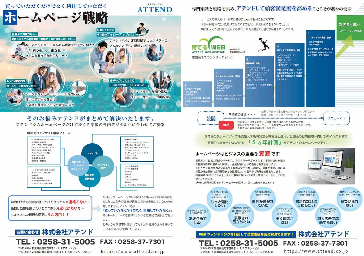 IT化5ヵ年計画で、育てるホームページ