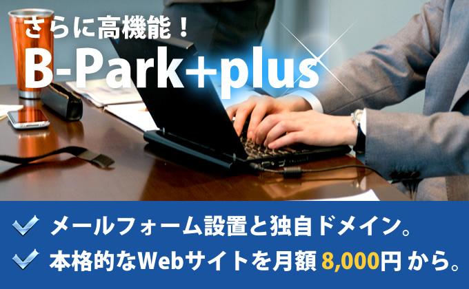 おてがるなのに高機能 B-Park+plus☆