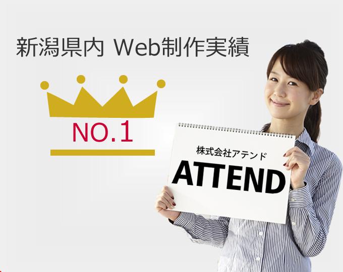 県内実績No.1のホームページ制作