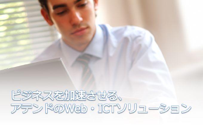 ビジネスを加速させる、Web・ICTソリューション