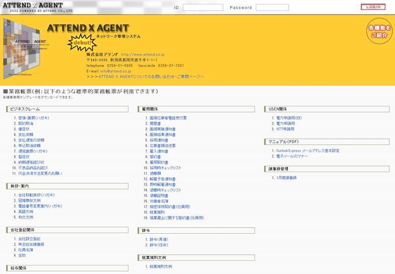 AXA [Attend X Agent]