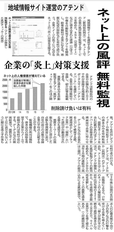 ★「風評チェッカー」と当社の取り組みが、日本経済新聞に掲載されました