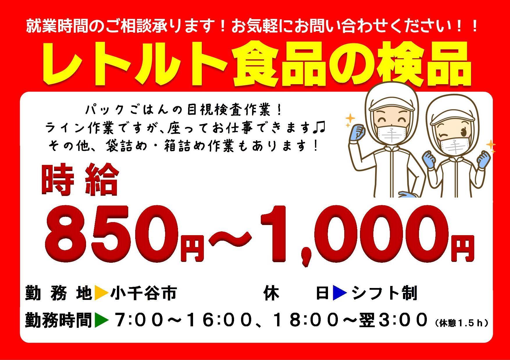 №011 レトルト食品の検品