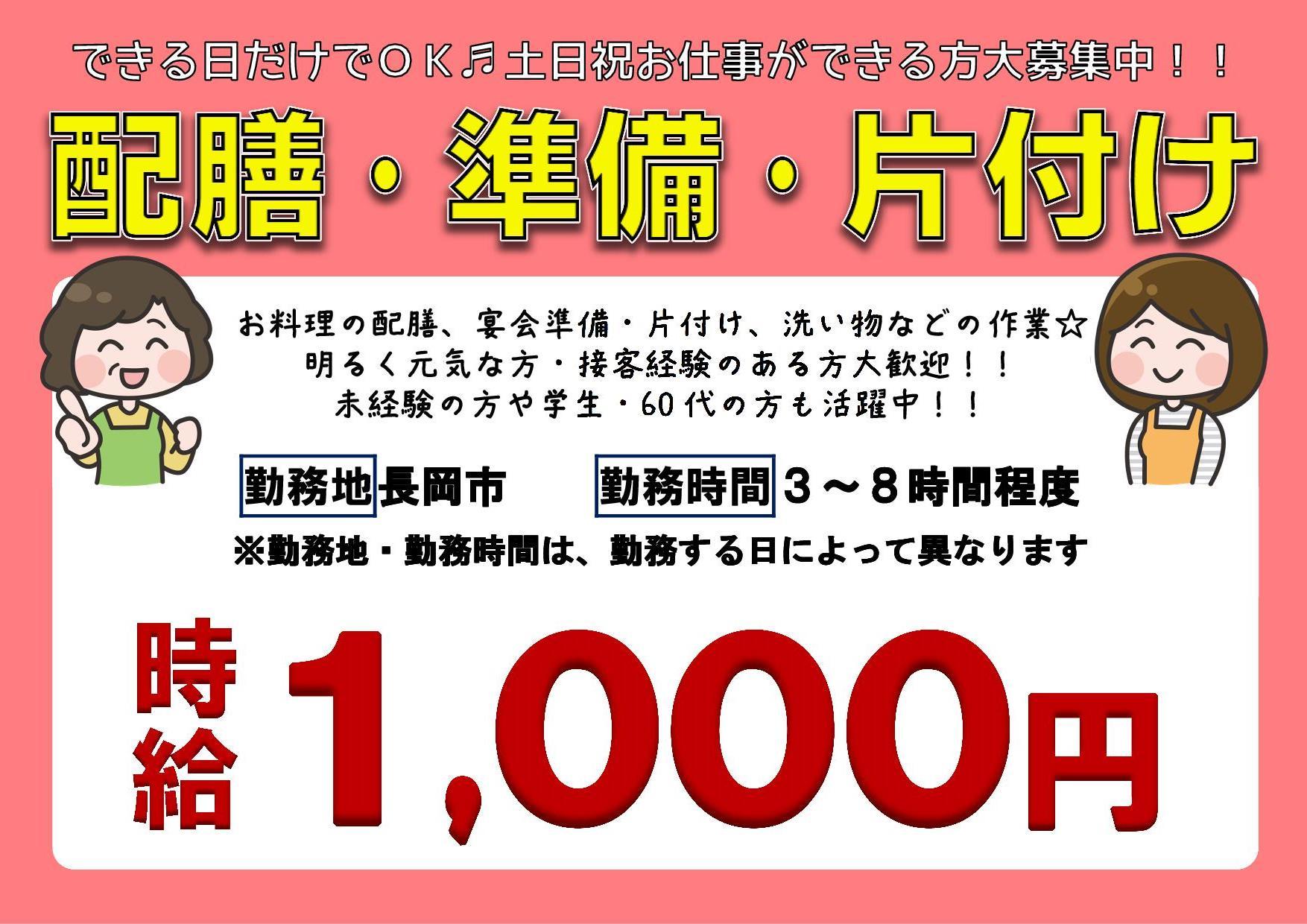 №108 【短期】お料理の配膳